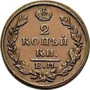 Russia 2 Kopeks EM 1830 ЕМ ИК C# 118.3 2 КОПѢЙ КИ. Е.М. coin reverse