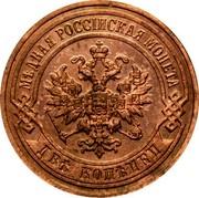Russia 2 Kopeks Nikolai II (SPB) 1902 СПБ Y# 10.2 МѢДНАЯ РОССІЙСКАЯ МОНЕТА ДВѢ КОПѢЙКИ coin obverse