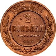 Russia 2 Kopeks Nikolai II (SPB) 1902 СПБ Y# 10.2 *YEAR* ГОДА *2* КОПѢЙКИ С.П.Б. coin reverse