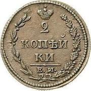 Russia 2 Kopeks NM (EM) 1810 ЕМ НМ C# 118.1 2 КОПѢЙ КИ. Е.М. coin reverse