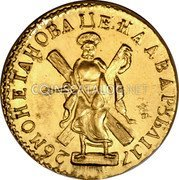 Russia 2 Roubles 1726 KM# 178 EMPIRE STANDARD COINAGE coin reverse