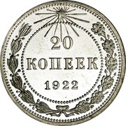 Russia 20 Kopeks 1922 Proof Y# 82 RSFSR standard coinage 20 КОПЕЕК *YEAR* coin reverse