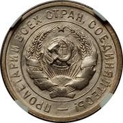 Russia 20 Kopeks 1931 Y# 97 USSR Standard Coinage ПРОЛЕТАРИИ ВСЕХ СТРАН, СОЕДИНЯЙТЕСЬ! coin obverse