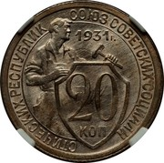Russia 20 Kopeks 1931 Y# 97 USSR Standard Coinage СОЮЗ СОВЕТСКИХ СОЦИАЛИСТИЧЕСКИХ РЕСПУБЛИК 20 КОП *YEAR* Г. coin reverse