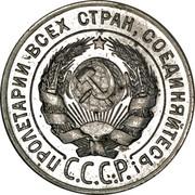 Russia 20 Kopeks 7 ribbons 1927 Y# 88 ПРОЛЕТАРИИ ВСЕХ СТРАН, СОЕДИНЯЙТЕСЬ! coin obverse