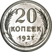 Russia 20 Kopeks 7 ribbons 1927 Y# 88 20 КОПЕЕК *YEAR* coin reverse