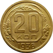 Russia 20 Kopeks 7 ribbons 1936 Y# 104 20 КОП *YEAR* coin reverse