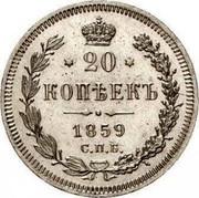 Russia 20 Kopeks Aleksandr II (SPB) 1859 СПБ ФБ Y# 22.1 * 20 * КОПѢЕКЪ *YEAR* C.П.Б. coin reverse