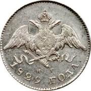 Russia 20 Kopeks Nikolai I (SPB) 1829 СПБ НГ C# 158 Н Г *YEAR* ГОДА. coin obverse