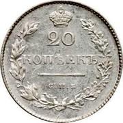 Russia 20 Kopeks Nikolai I (SPB) 1829 СПБ НГ C# 158 20 КОПѢЕКЪ С. П. Б. coin reverse