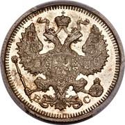 Russia 20 Kopeks Nikolai II 1917 СПБ ВС Y# 22a.2 В С coin obverse