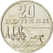 Russia 20 Kopeks Russland Military Ship 1967 Y# 138 20 КОПЕЕК coin reverse