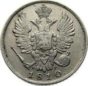 Russia 20 Kopeks SPB 1810 СПБ ФГ C# 128 П С *YEAR* coin obverse