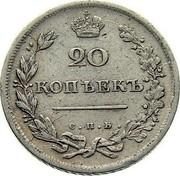 Russia 20 Kopeks SPB 1810 СПБ ФГ C# 128 20 КОПѢЕКЪ С. П. Б. coin reverse