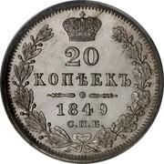 Russia 20 Kopeks SPB 1849 СПБ ПА C# 165 20 КОПѢЕКЪ *YEAR* С.П.Б. coin reverse