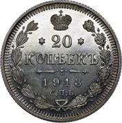 Russia 20 Kopeks SPB 1913 СПБ ВС Y# 22a.1 * 20 * КОПѢЕКЪ *YEAR* С.П.Б. coin reverse