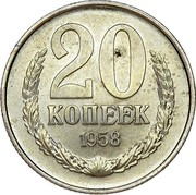 Russia 20 Kopeks Trial strike 1958 Proof. Never officially released for circulation. Majority of mintage remelted. Some pieces appeared in circulation in Ukraine Y# A132 20 КОПЕЕК 1958 coin reverse