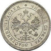 Russia 25 Kopeks 1859 СПБ ФБ Y# 23 Empire Standard Coinage coin obverse