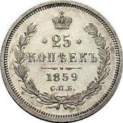 Russia 25 Kopeks 1859 СПБ ФБ Y# 23 Empire Standard Coinage coin reverse