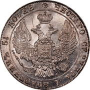 Russia 25 Kopeks SPB 1833 СПБ НГ C# 166.1 ЧИСТАГО СЕРЕБРА 1 ЗОЛОТНИКЪ 5 1/4 ДОЛЕЙ * coin obverse