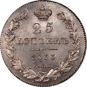 Russia 25 Kopeks SPB 1833 СПБ НГ C# 166.1 25 КОПѢЕКЪ *YEAR* С.П.Б. coin reverse