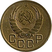 Russia 3 Kopeks 11 ribbons 1943 Y# 107 СССР coin obverse