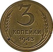 Russia 3 Kopeks 11 ribbons 1943 Y# 107 3 КОПЕЙКИ *YEAR* coin reverse