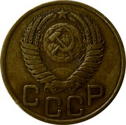 Russia 3 Kopeks 16 ribbons 1949 Y# 114 СССР coin obverse