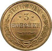 Russia 3 Kopeks 1915 Y# 11.3 EMPIRE STANDARD COINAGE coin obverse