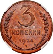 Russia 3 Kopeks 1924 Reeded edge Y# 78 USSR Standard Coinage 3 КОПЕЙКИ 1924 coin reverse
