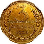 Russia 3 Kopeks 1926 Y# 93 USSR Standard Coinage 3 КОПЕЙКИ *YEAR* coin reverse