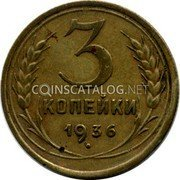 Russia 3 Kopeks 1936 Y# 100 USSR Standard Coinage 3 КОПЕЙКИ *YEAR* coin reverse