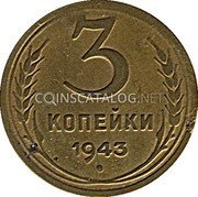 Russia 3 Kopeks 1943 Y# 107 USSR Standard Coinage 3 КОПЕЙКИ *YEAR* coin reverse