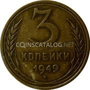 Russia 3 Kopeks 1949 Y# 114 USSR Standard Coinage 3 КОПЕЙКИ *YEAR* coin reverse