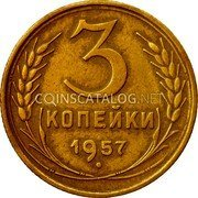 Russia 3 Kopeks 1957 Y# 121 USSR Standard Coinage 3 КОПЕЙКИ 1957 coin reverse