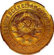 Russia 3 Kopeks 7 ribbons 1926 Y# 93 ПРОЛЕТАРИИ ВСЕХ СТРАН, СОЕДИНЯЙТЕСЬ! С.С.С.Р. coin obverse
