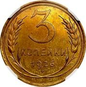 Russia 3 Kopeks 7 ribbons 1926 Y# 93 3 КОПЕЙКИ *YEAR* coin reverse