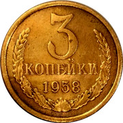 Russia 3 Kopeks Trial Strike 1958 Proof. Never officially released for circulation. Majority of mintage remelted. Some pieces appeared in circulation in Ukraine Y# 128 3 КОПЕЙКИ 1958 coin reverse