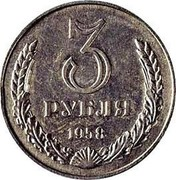 Russia 3 Roubles 1958 Never officially released for circulation. Majority of mintage remelted Y# B134 USSR Standard Coinage 3 РУБЛЯ 1958 coin reverse