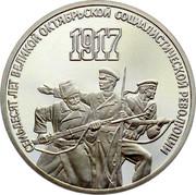 Russia 3 Roubles 70 Years October Revolution 1987 Y# 207 СЕМЬДЕСЯТ ЛЕТ ВЕЛИКОЙ ОКТЯБРЬСКОЙ СОЦИАЛИСТИЧЕСКОЙ РЕВОЛЮЦИИ 1917 coin reverse
