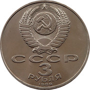Russia 3 Roubles Armenian Earthquake 1989 Y# 234 СССР 3 РУБЛЯ 1989 coin obverse