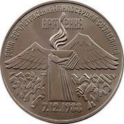 Russia 3 Roubles Armenian Earthquake 1989 Y# 234 ЗОНА ЗЕМЛЕТРЯСЕНИЯ∙МИЛОСЕРДИЯ∙СОЗИДАНИЯ АРМЕНИЯ 7.12.1988 coin reverse