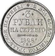 Russia 3 Roubles Nikolai I 1828 СПБ C# 177 2 ЗОЛ∙ 41 ДОЛ∙ ЧИСТОЙ УРАЛЬСКОЙ ПЛАТИНЫ * * 3 * РУБЛИ НА СЕРЕБРО *YEAR* С.П.Б. coin reverse