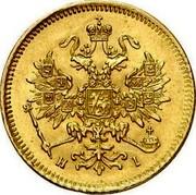 Russia 3 Roubles SPB 1869 СПБ НІ Y# 26 Н I coin obverse