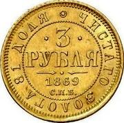 Russia 3 Roubles SPB 1869 СПБ НІ Y# 26 ЧИСТАГО ЗОЛОТА 81 ДОЛЯ * * 3 * РУБЛЯ *YEAR* С.П.Б. coin reverse