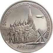 Russia 3 Roubles WWII 50th Anniversary - Defense of Moscow 1991 Y# 301 50 ЛЕТ РАЗГРОМА НЕМЕЦКО-ФАШИСТСКИХ ВОЙСК ПОД МОСКВОЙ 1941 1991 coin reverse