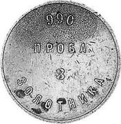 Russia 3 Zolotniks 1901 KM# 3 Gold Mine Ingots 990 ПРОБА 3 ЗОЛОТНИКА coin reverse