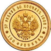 Russia 37 Roubles 50 Kopeks 100 Francs 1902 Impaired Proofs Y# B65 37 РУБЛЕЙ 50 КОПѢЕКЪ. 1902 Г. 100 ФРАНКОВЪ coin reverse