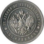 Russia 37 Roubles 50 Kopeks (1991)1902 Restrike. P Y# B65a Empire Standard Coinage coin reverse