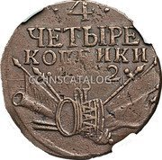 Russia 4 Kopeks 1762 C# 43.1 EMPIRE STANDARD COINAGE coin obverse